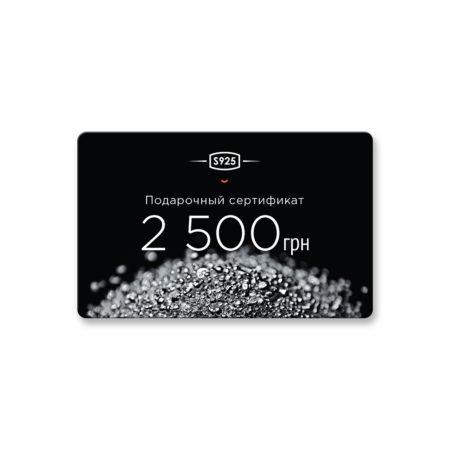 Подарочный сертификат Gift Card 2500грн