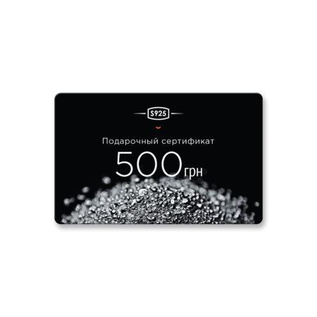 Подарочный сертификат Gift Card 500грн